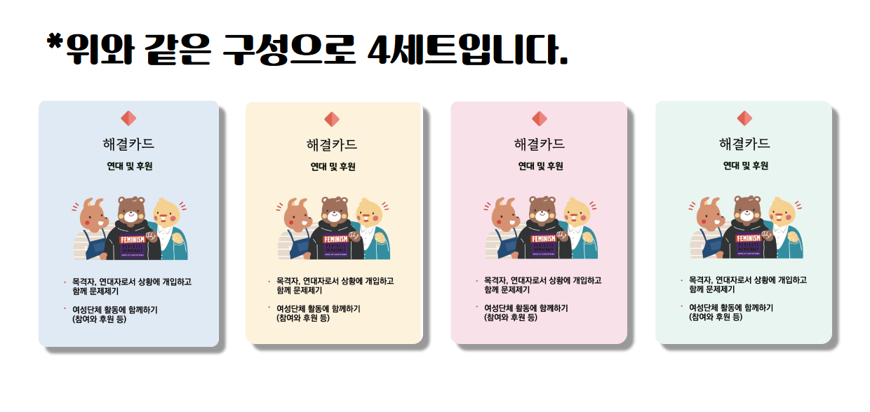 7-2(해결카드).png