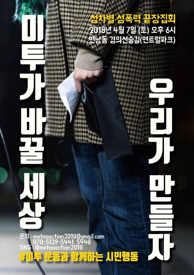 연남동 집회.jpg