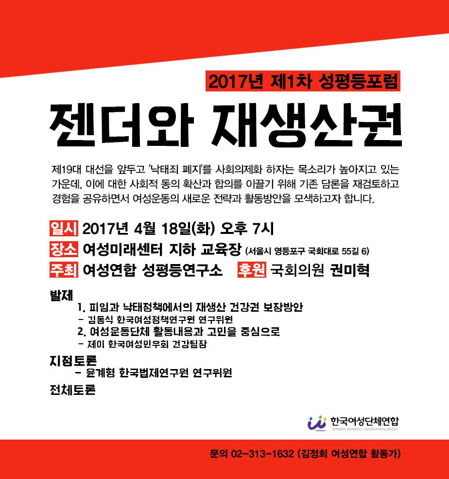 20170404_웹자보_젠더_성평등포럼(최종).jpg