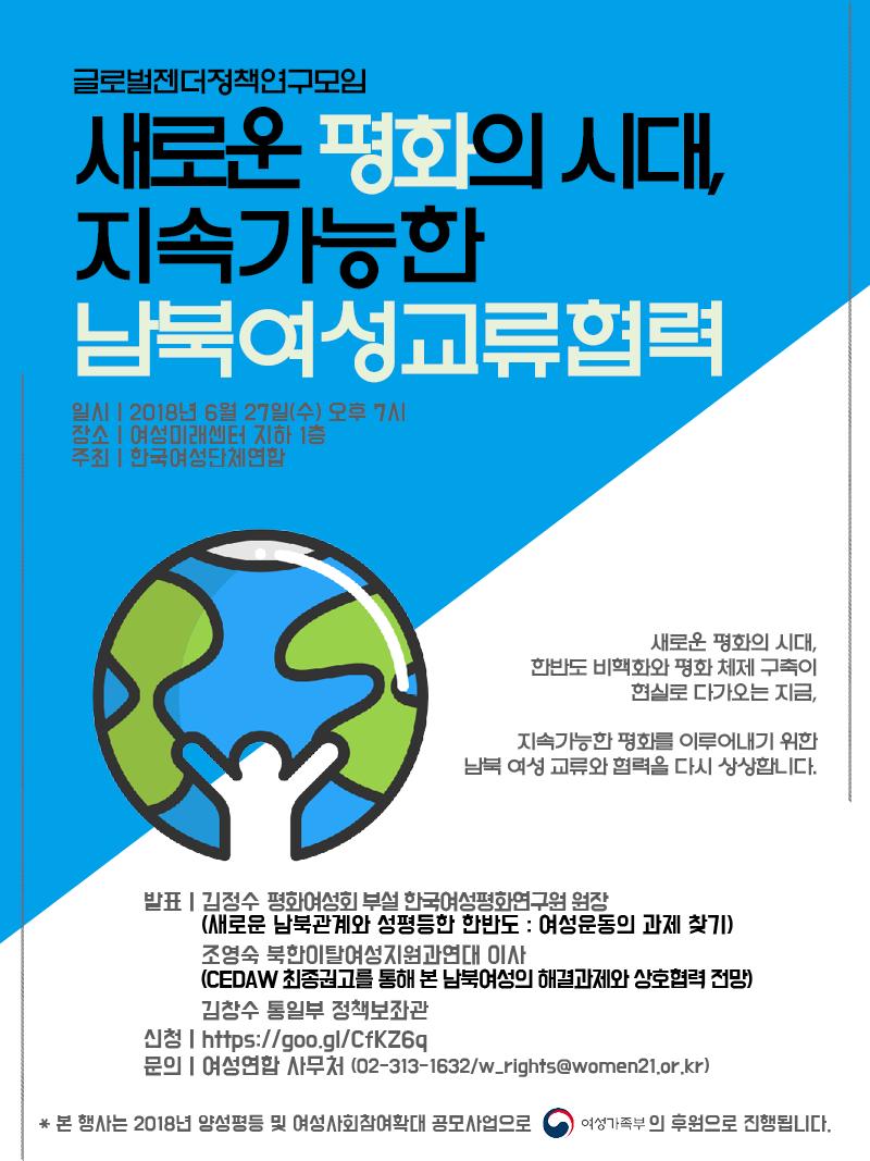 [여성연합] 새로운 평화의 시대, 지속가능한 남북여성교류협력.png