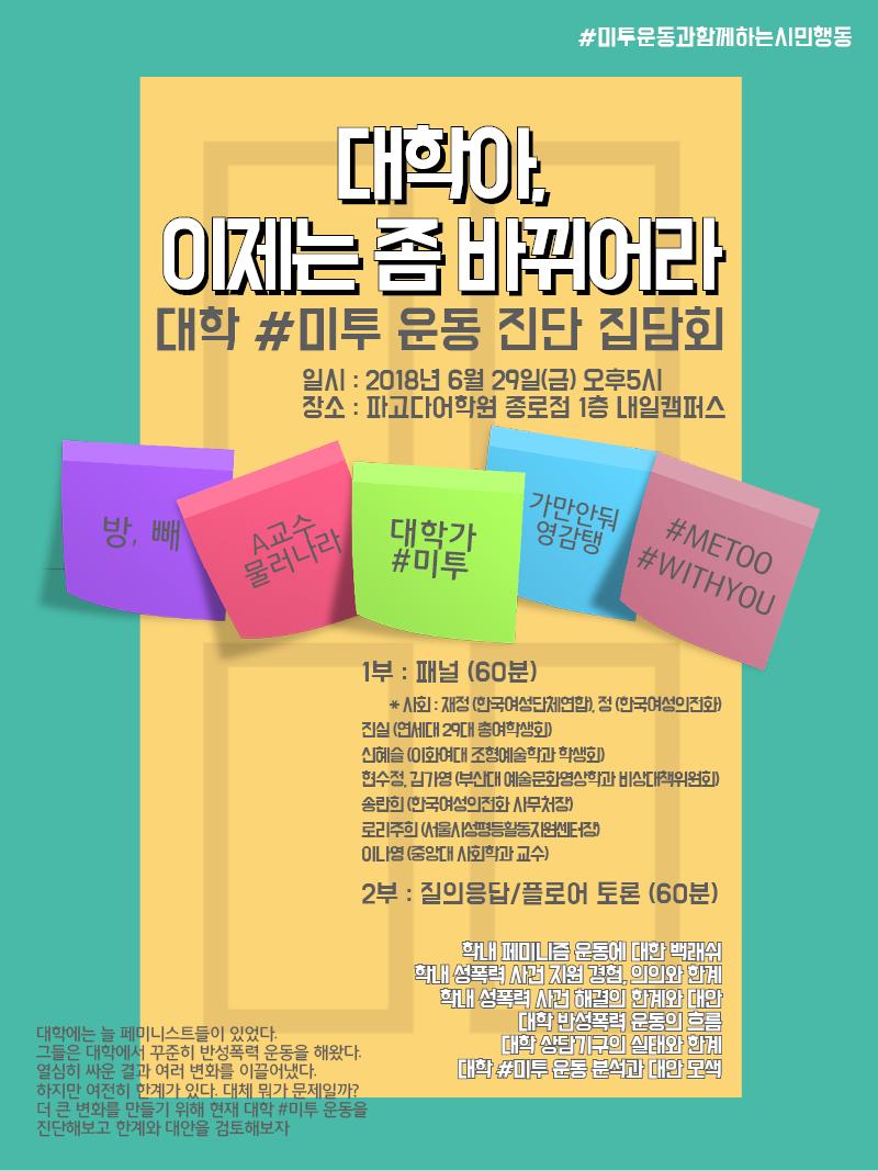 대학 #미투 진단 집담회3.png