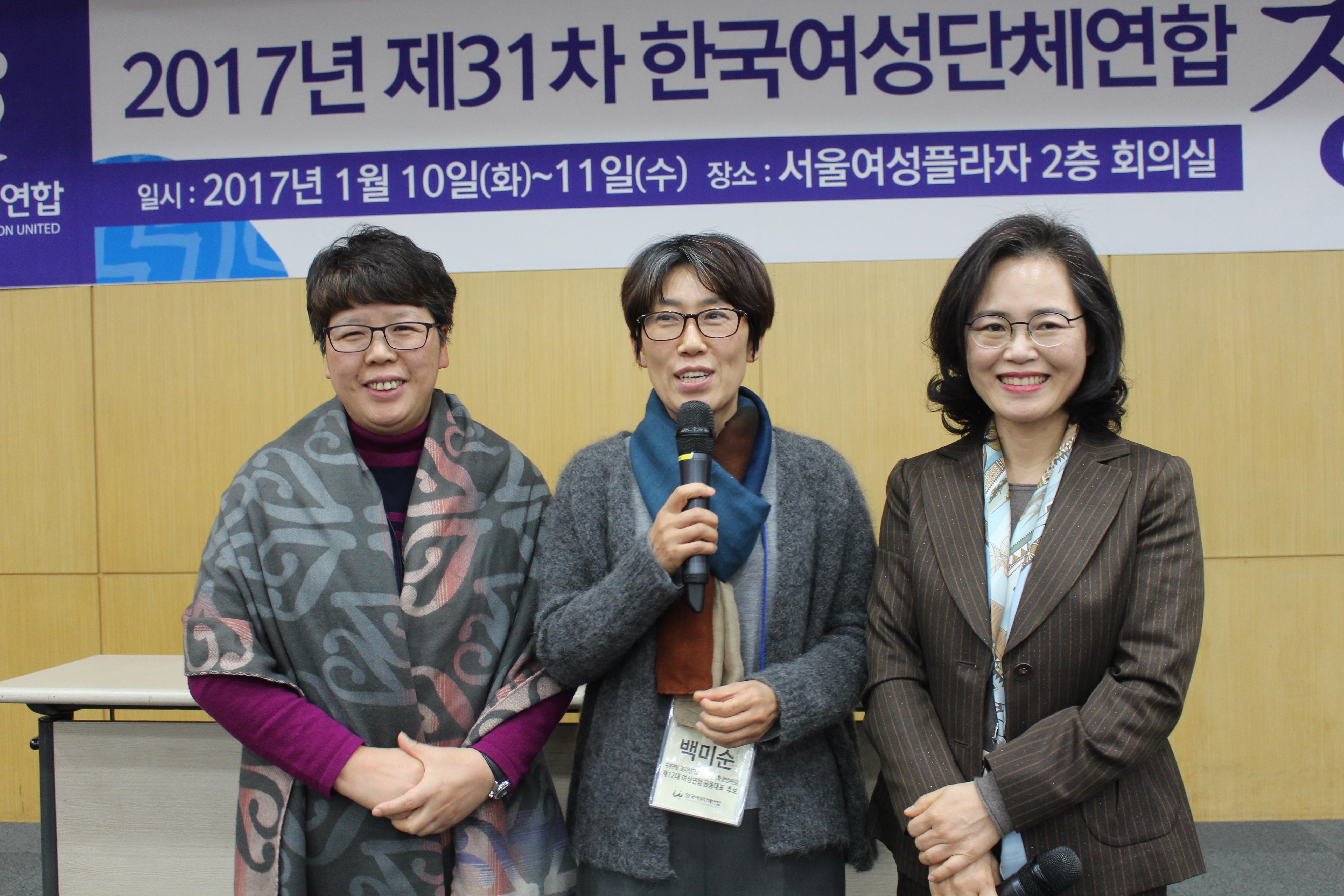 여성연합_새 대표단.JPG