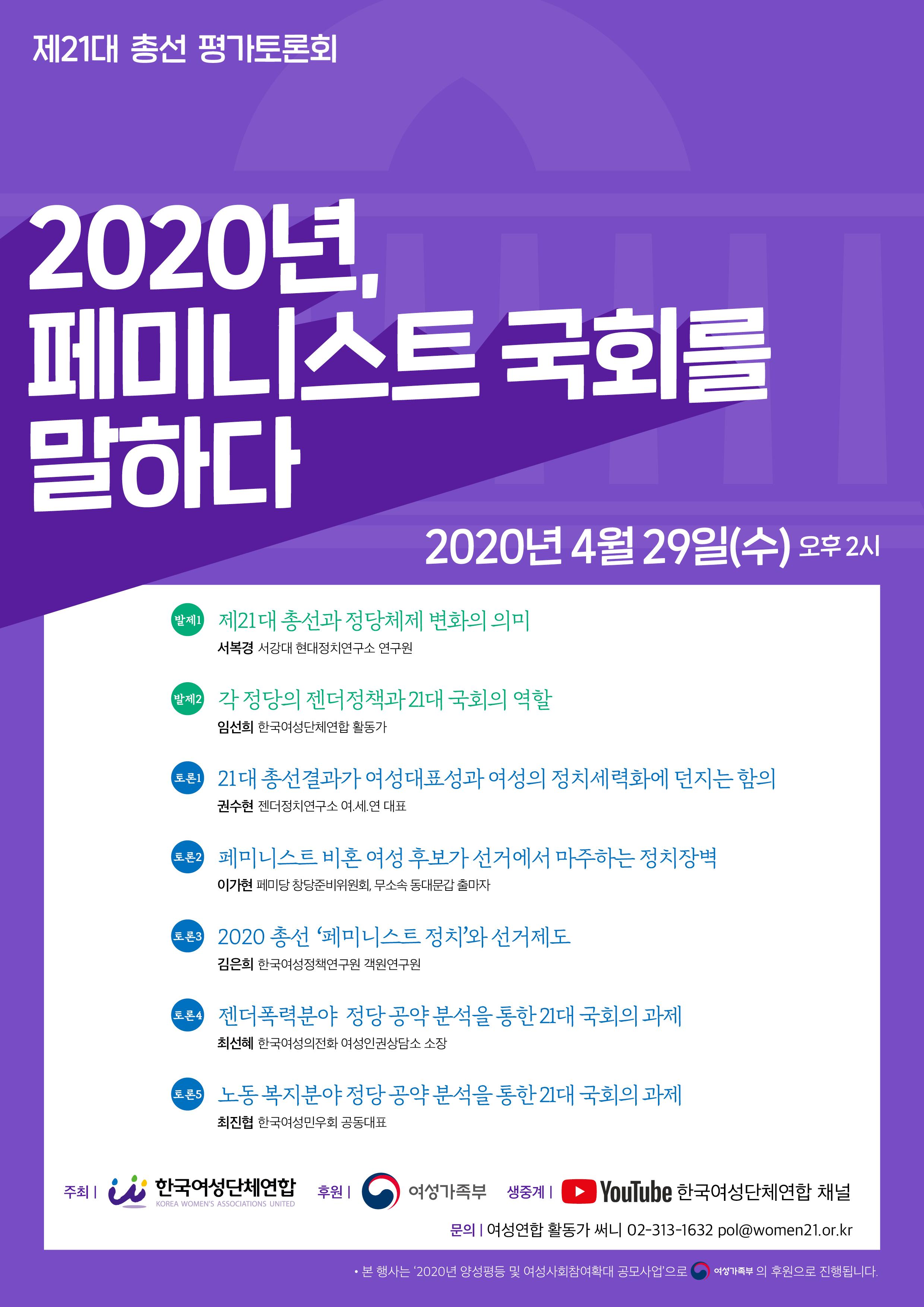 총선_평가토론회20200429.jpg