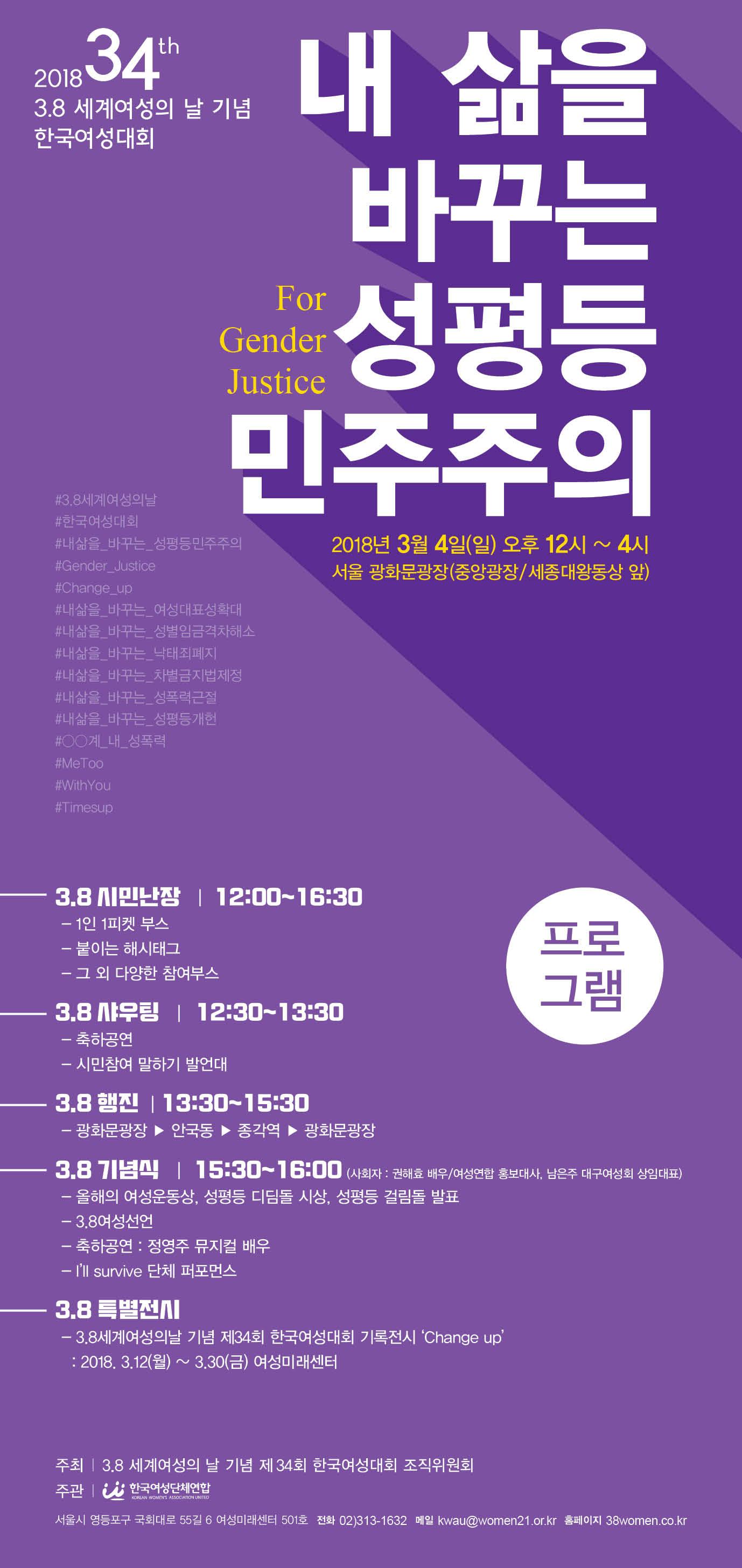 2018-3.8웹자보-수정 (1).jpg