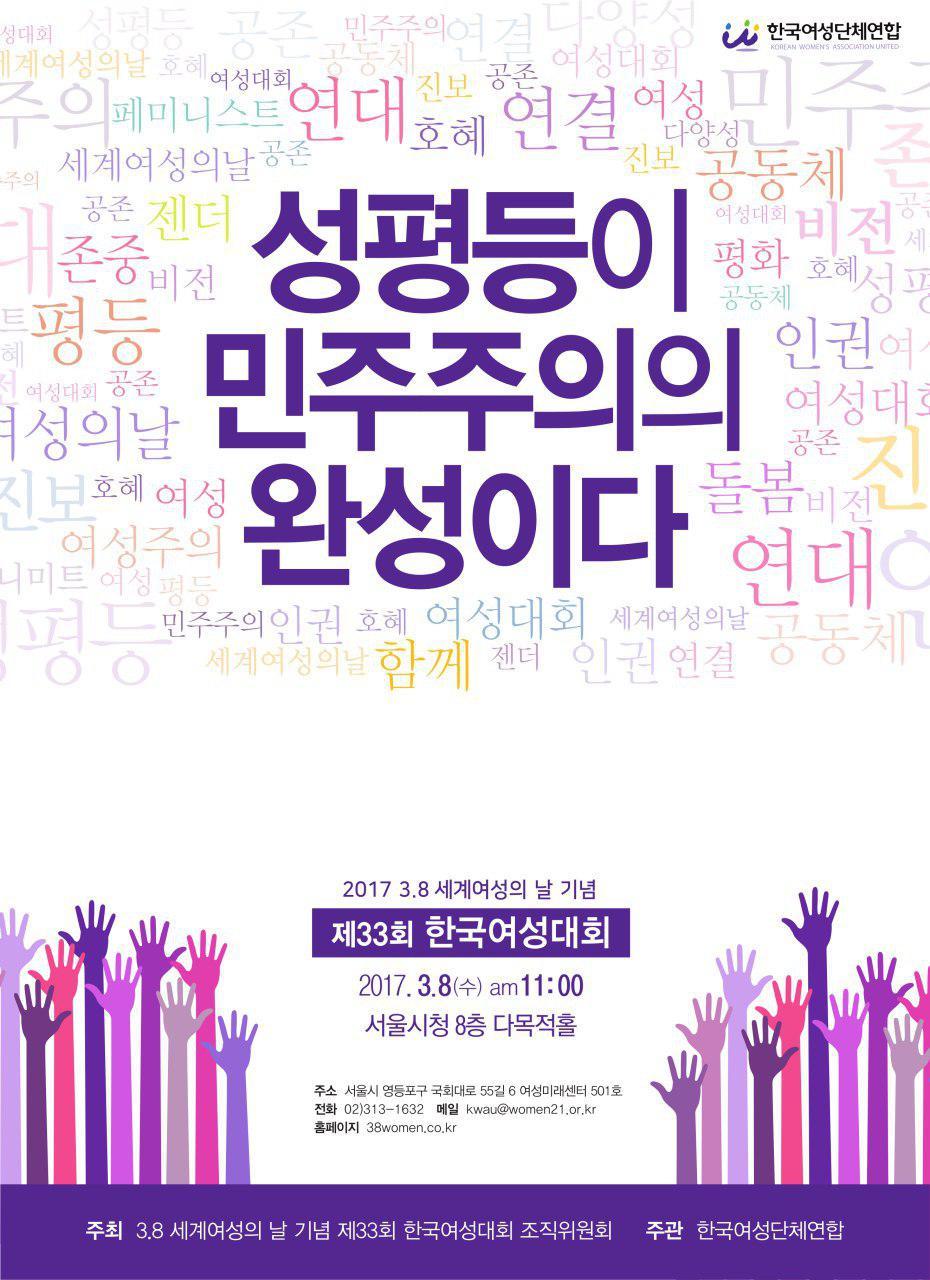 2017 3.8 세계여성의 날 기념 제33회 한국여성대회 포스터.jpg