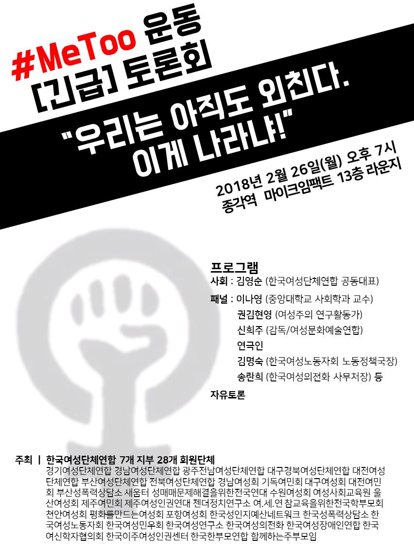 미투 간담회 포스터.png