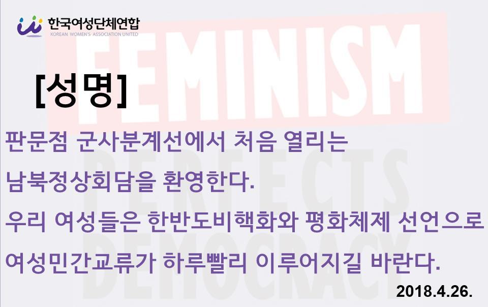 여성연합_성명_판문점 군사분계선에서 처음 열리는 남북정상회담을 환영한다..jpg