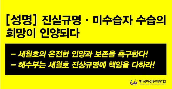 20170323_보도자료_헤더_세월호.jpg
