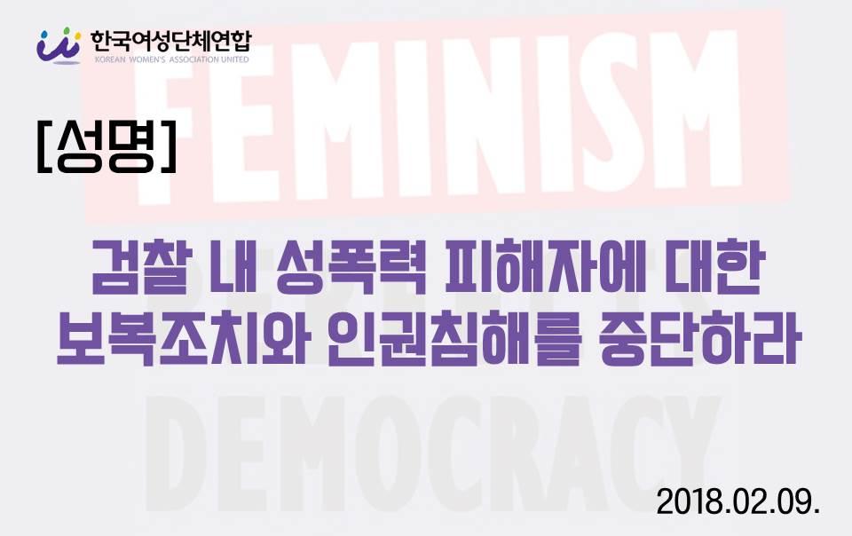 20180209 '검찰 내 성폭력 피해자에 대한 보복조치와 인권침해를 중단하라' 이미지.jpg