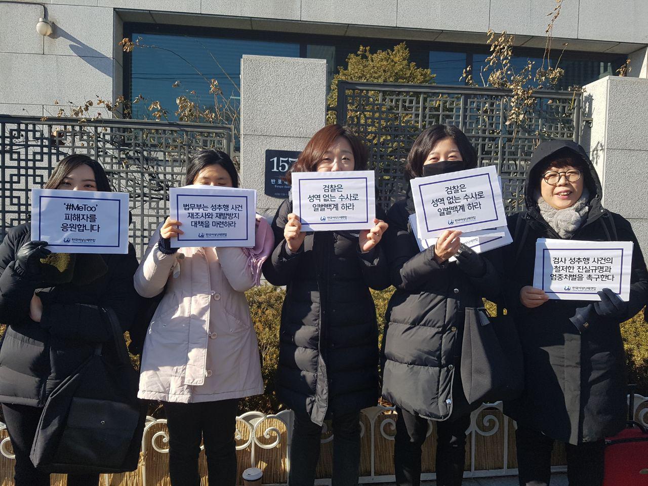 검찰 조직내 성폭력 사건2.jpg