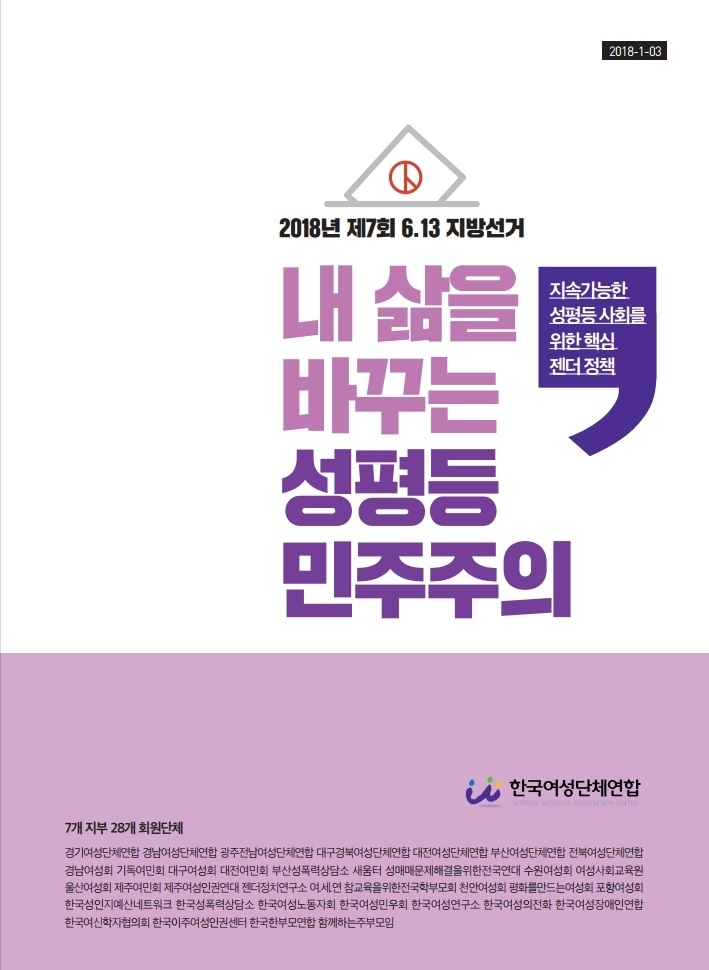 6.13지방선거자료집-표지-최종.pdf_page_1.jpg