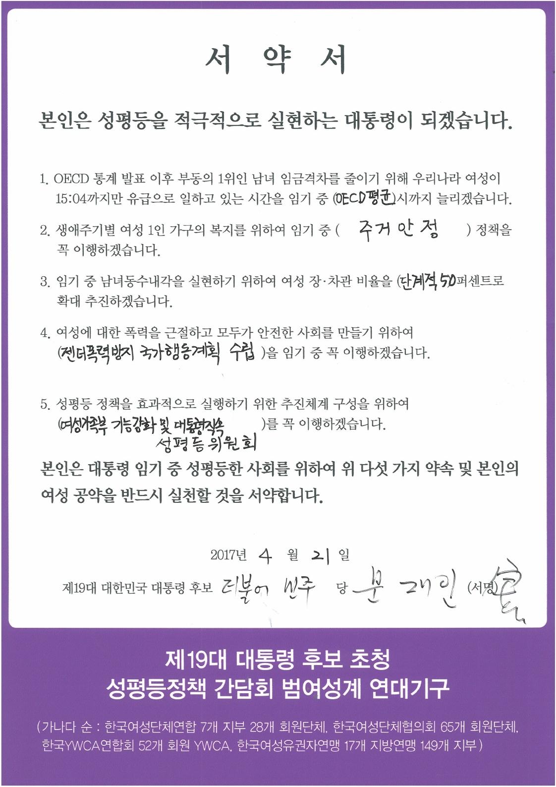 더불어민주당 문재인 후보 서약서.pdf_page_1.jpg