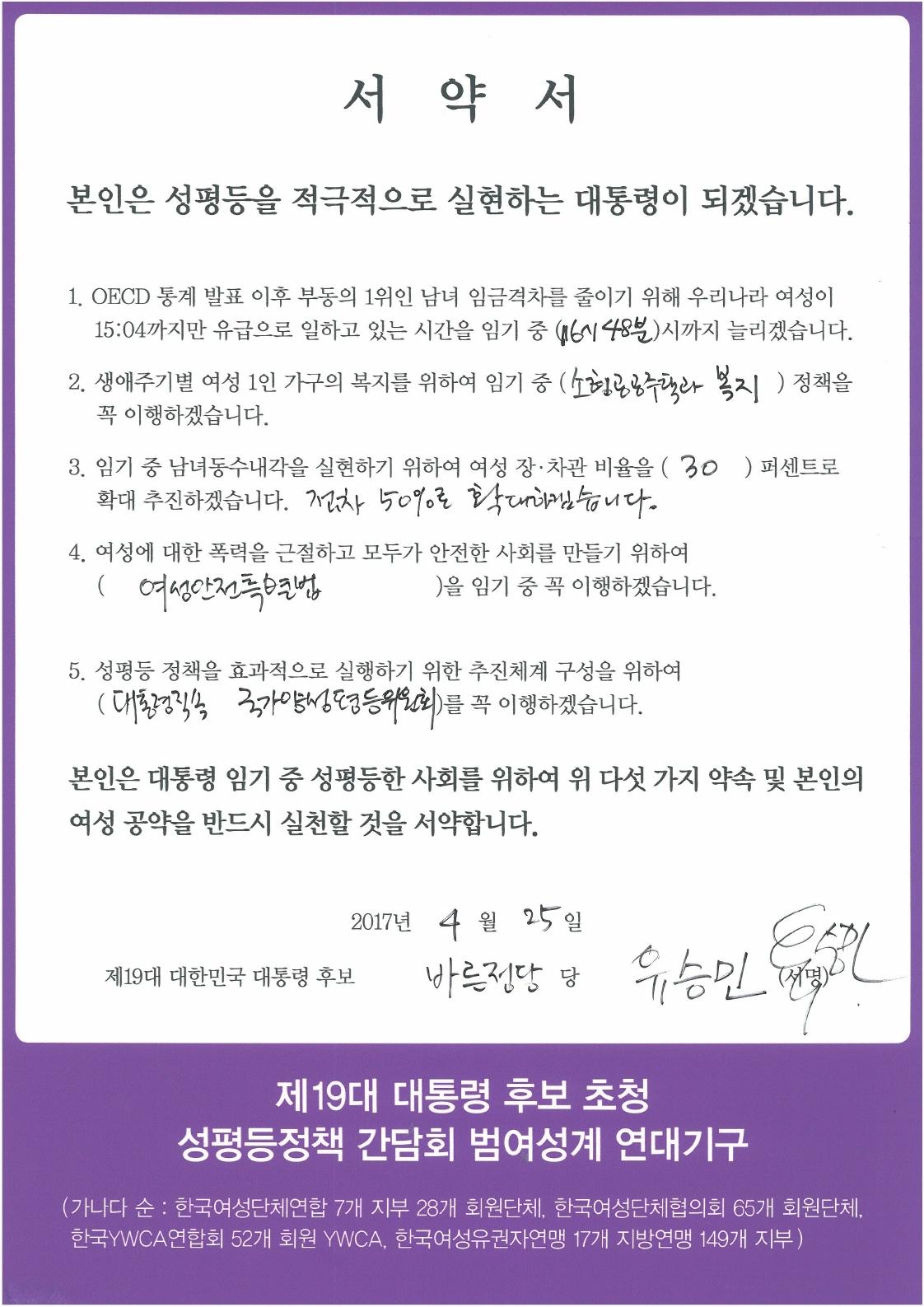 바른정당 유승민 후보 서약서.pdf_page_1.jpg