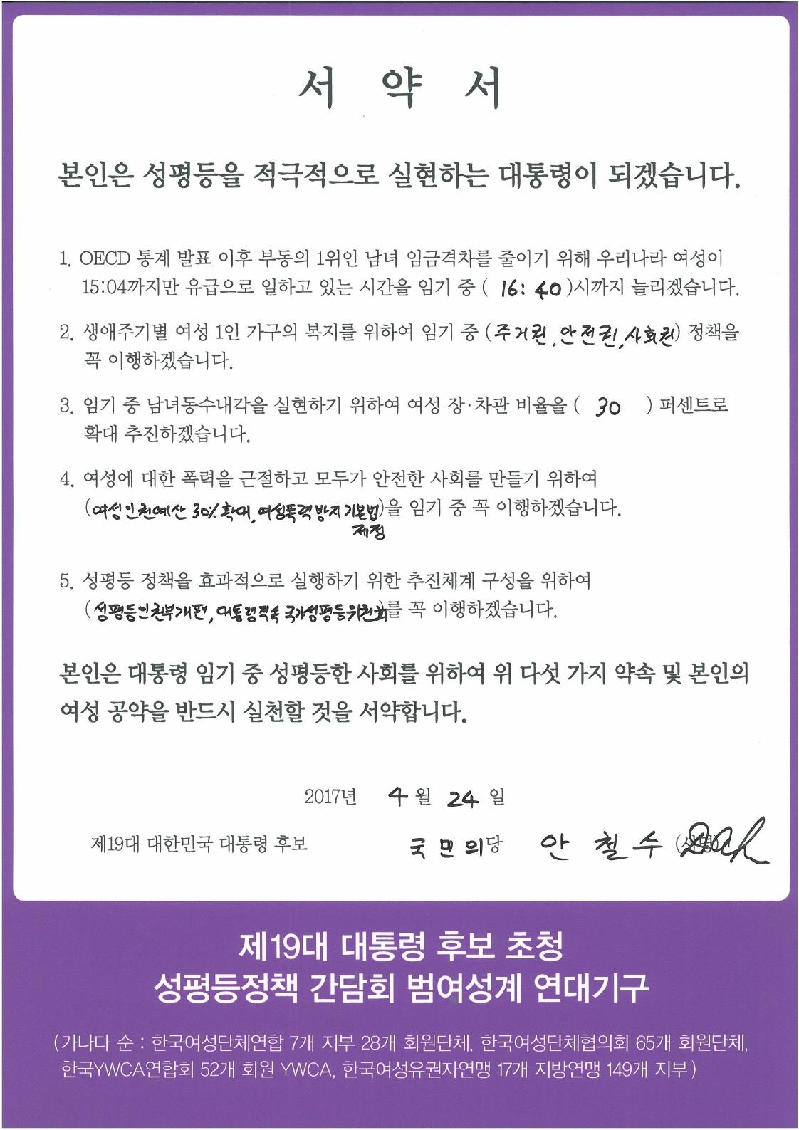 국민의당 안철수 후보 서약서.pdf_page_1.jpg