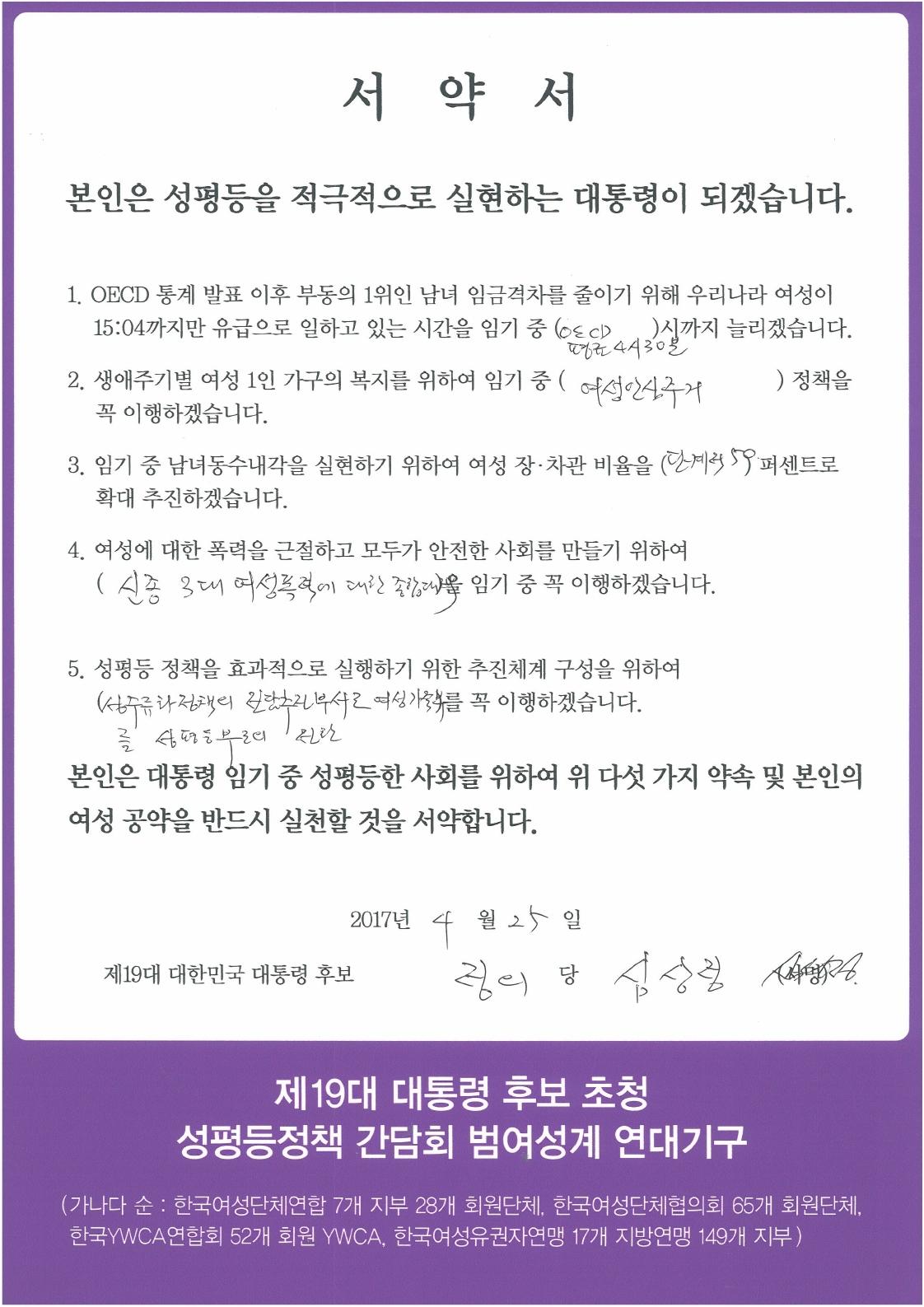 정의당 심상정 후보 서약서.pdf_page_1.jpg
