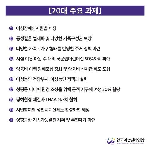 19대대선젠더정책out-복사.pdf_page_8.jpg