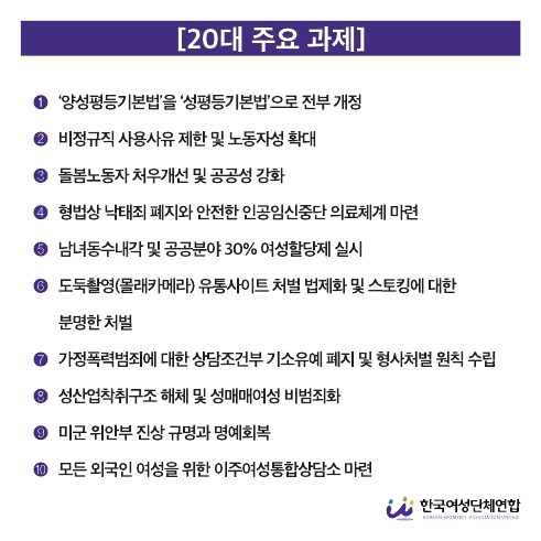 19대대선젠더정책out-복사.pdf_page_7.jpg