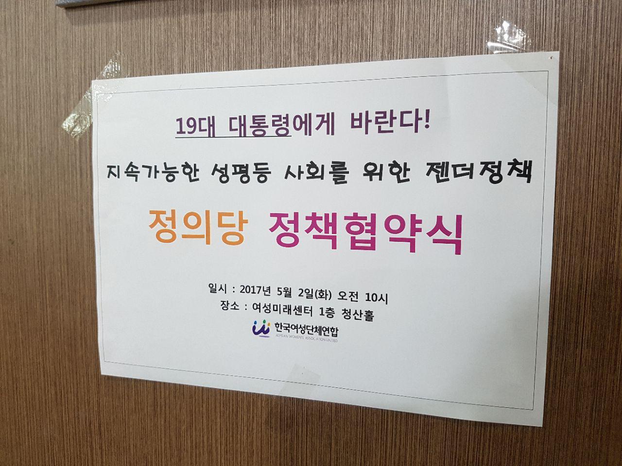 20170502_정의당정책협약식7.jpg