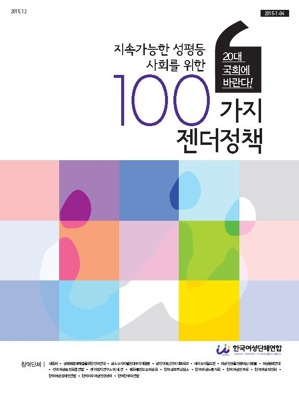 젠더100표지.JPG