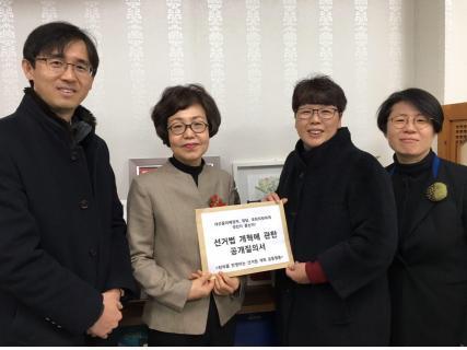 20170202_선거법개혁공동행동_권미혁의원공개질의서전달.jpg