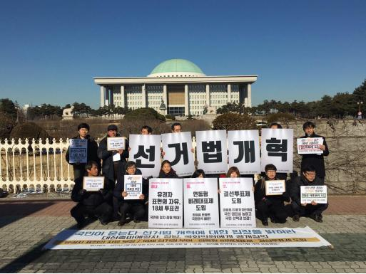 20170202_기자회견_선거법개혁공동행동_3개선거개혁과제질의서발송.jpg