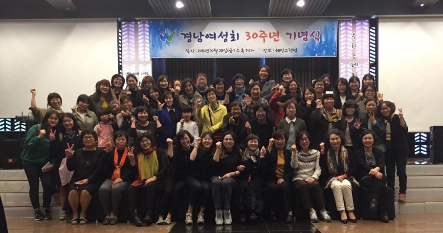 경남여성회 30주년-crop.jpg